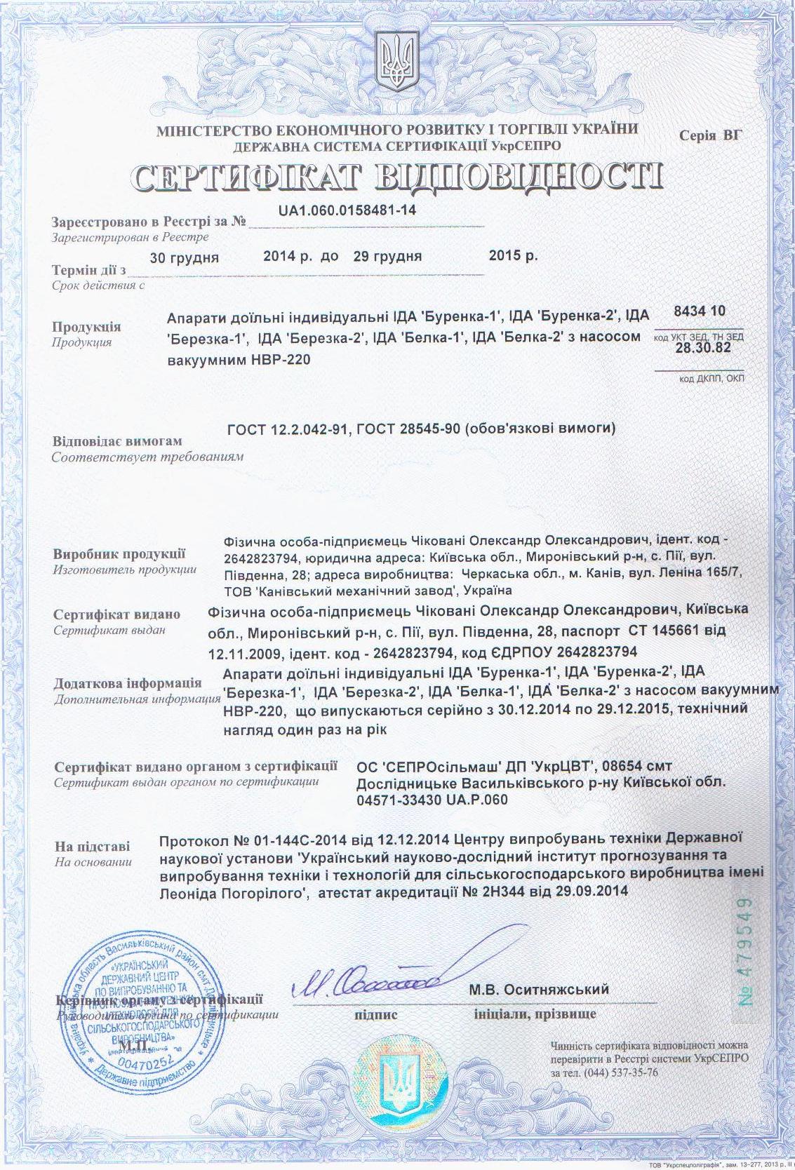 Сертификат 2015